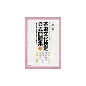 発売日:2013年07月 / ジャンル:実用・ホビー / フォーマット:本 / 出版社:淡交社 / ...