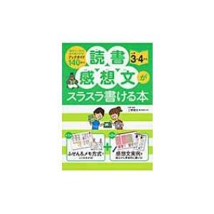 読書感想文がスラスラ書ける本 小学3・4年生 / 上条晴夫  〔本〕|hmv