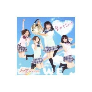 初回限定盤 HR / 全力ジャンプ! (A)  〔CD Maxi〕
