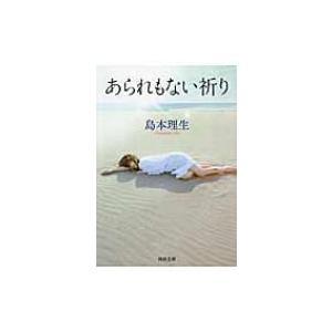 あられもない祈り 河出文庫 / 島本理生  〔文庫〕|hmv