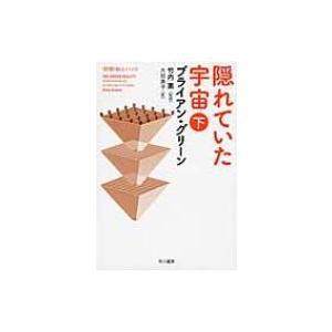 発売日:2013年07月 / ジャンル:物理・科学・医学 / フォーマット:文庫 / 出版社:早川書...
