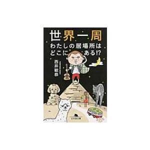 発売日:2013年07月 / ジャンル:文芸 / フォーマット:文庫 / 出版社:幻冬舎 / 発売国...