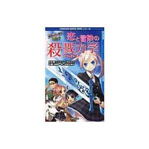 エリュシオンリプレイ 恋と冒険の殺戮力学 CROWD GATE RPGシリーズ / 河嶋陶一朗  〔単行本〕