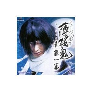 ミュージカル / ミュージカル『薄桜鬼』斎藤一 篇 国内盤 〔CD〕