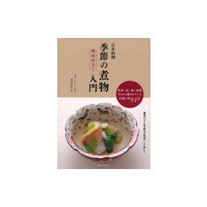 発売日:2013年08月 / ジャンル:実用・ホビー / フォーマット:本 / 出版社:誠文堂新光社...