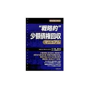発売日:2013年07月 / ジャンル:社会・政治 / フォーマット:本 / 出版社:日本法令 / ...