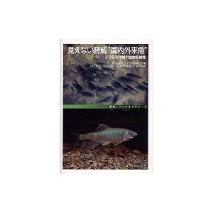 """見えない脅威""""国内外来魚"""" どう守る地域の生物多様性 叢書・イクチオロギア / 日本魚類学会自然保護..."""