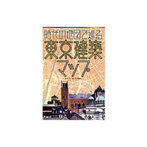 時代の地図で巡る東京建築マップ エクスナレッジムック / 米山勇  〔ムック〕 hmv