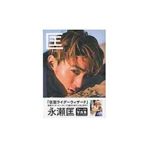 永瀬匡ファースト写真集「匡(たすく)」  TOKYO NEW...