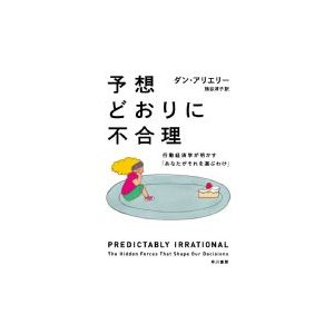 発売日:2013年08月 / ジャンル:ビジネス・経済 / フォーマット:文庫 / 出版社:早川書房...