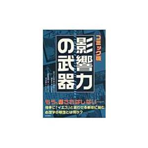 発売日:2013年09月 / ジャンル:哲学・歴史・宗教 / フォーマット:本 / 出版社:誠信書房...
