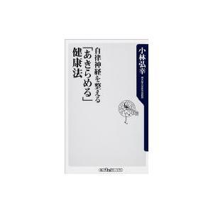 自律神経を整える「あきらめる」健康法 角川oneテーマ21 / 小林弘幸  〔新書〕