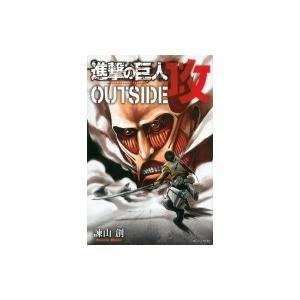 進撃の巨人 OUTSIDE 攻 KCデラックス / 諫山創 イサヤマハジメ  〔コミック〕|hmv