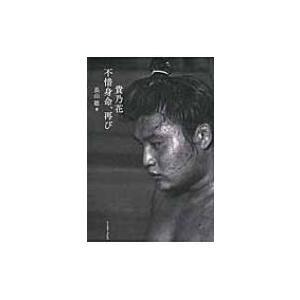 貴乃花 不惜身命、再び / 長山聡  〔本〕...