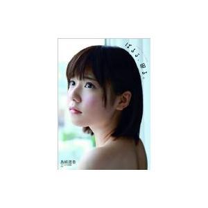 島崎遥香ファースト写真集 「ぱるる、困る。」 ...の関連商品6