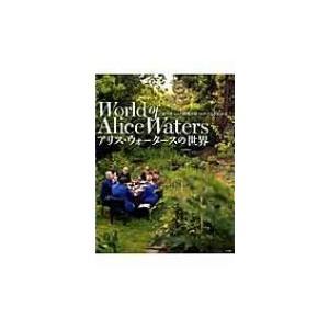 アリス・ウォータースの世界 オーガニック料理のカリスマのすべてがわかる 小学館実用シリーズ / NHKエンタ hmv