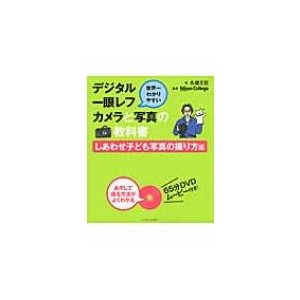 発売日:2013年07月 / ジャンル:アート・エンタメ / フォーマット:本 / 出版社:インプレ...