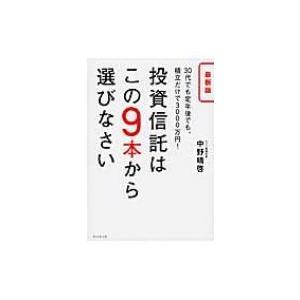 発売日:2013年07月 / ジャンル:ビジネス・経済 / フォーマット:本 / 出版社:ダイヤモン...