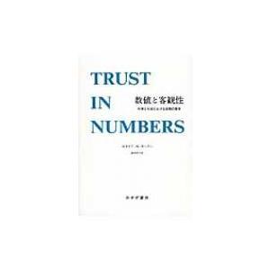 数値と客観性 科学と社会における信頼の獲得 / セオドア・m・ポーター  〔本〕|hmv