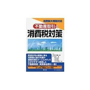 発売日:2013年07月 / ジャンル:ビジネス・経済 / フォーマット:本 / 出版社:清文社 /...