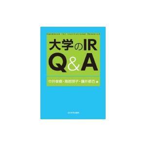 大学のIR Q & A 高等教育シリーズ / 中井俊樹  〔本〕|hmv