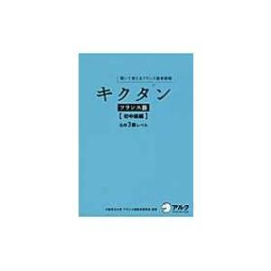 発売日:2013年07月 / ジャンル:語学・教育・辞書 / フォーマット:本 / 出版社:アルク(...