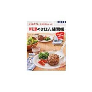 発売日:2013年07月 / ジャンル:実用・ホビー / フォーマット:本 / 出版社:高橋書店 /...