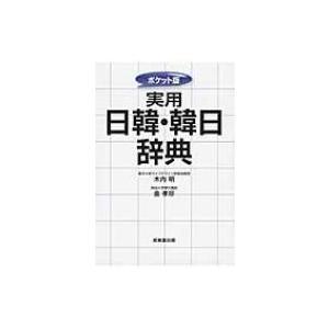 ポケット版 実用日韓・韓日辞典 / 木内明  〔辞書・辞典〕|hmv