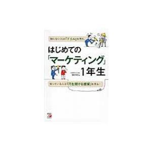 発売日:2013年09月 / ジャンル:ビジネス・経済 / フォーマット:本 / 出版社:明日香出版...