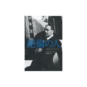 絶倫の人:  小説 H・G・ウェルズ / デイヴィッド ロッ...
