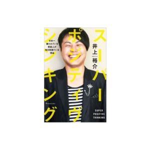 スーパー・ポジティヴ・シンキング 〜日本一嫌われている芸能人...