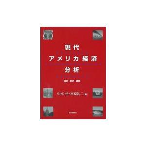 現代アメリカ経済分析 理念・歴史・政策 / 中本悟  〔本〕|hmv
