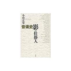 発売日:2013年08月 / ジャンル:アート・エンタメ / フォーマット:本 / 出版社:春秋社 ...