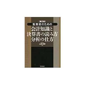 監査役のための会計知識と決算書の読み方・分析の仕方 / 山添清昭  〔本〕|hmv