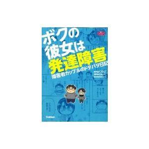 発売日:2013年09月 / ジャンル:社会・政治 / フォーマット:本 / 出版社:学研教育出版 ...
