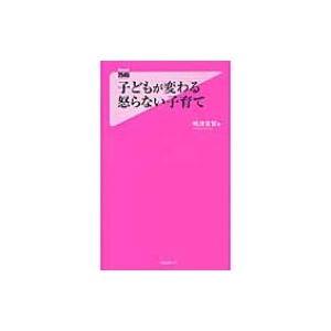 発売日:2013年08月 / ジャンル:語学・教育・辞書 / フォーマット:新書 / 出版社:フォレ...