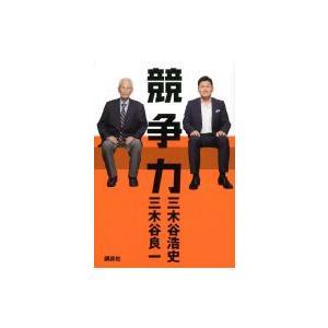 競争力 / 三木谷浩史  〔本〕
