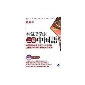 本気で学ぶ上級中国語 中国語の総合力をアップさせる上級者のための本格的な学習書 / 趙玲華  〔本〕
