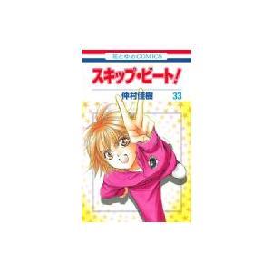 スキップ・ビート! 33 花とゆめコミックス / 仲村佳樹 ナカムラヨシキ  〔コミック〕 hmv