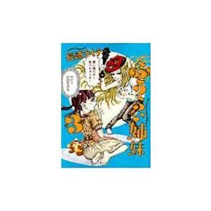 発売日:2013年09月 / ジャンル:コミック / フォーマット:コミック / 出版社:エンターブ...
