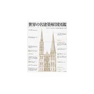 世界の名建築解剖図鑑 / オーウェン ホプキンス  〔本〕 hmv