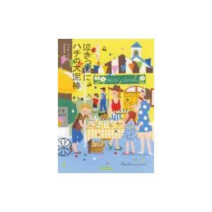 発売日:2013年09月 / ジャンル:文芸 / フォーマット:文庫 / 出版社:原書房 / 発売国...