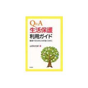 発売日:2013年08月 / ジャンル:社会・政治 / フォーマット:本 / 出版社:明石書店 / ...