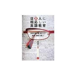日本人に相応しい英語教育 文科行政に振り回されず生徒に責任を持とう / 成田一  〔本〕|hmv
