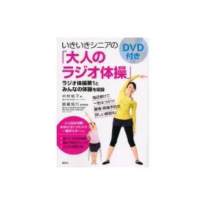 いきいきシニアの「大人のラジオ体操」 DVD付き 講談社の実用BOOK / 中村格子  〔本〕|hmv
