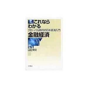 発売日:2013年09月 / ジャンル:ビジネス・経済 / フォーマット:本 / 出版社:大月書店 ...