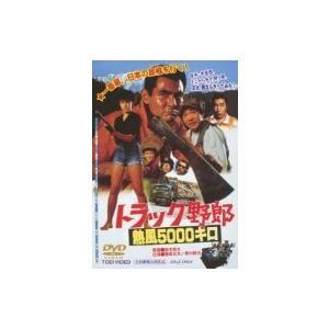 トラック野郎 熱風5000キロ 〔DVD〕の関連商品9