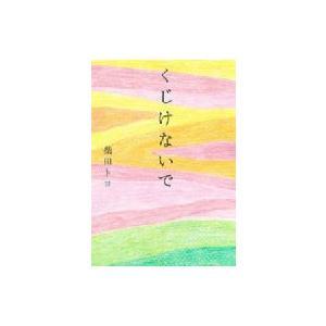 文庫版くじけないで / 柴田トヨ  〔本〕|hmv