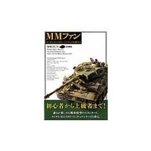 タミヤ 1 / 35 ミリタリーミニチュアシリーズ キットアーカイブ 1968-2013 ホビージャパンmook / ホビージャパン編|hmv
