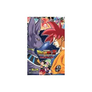ドラゴンボールZ 神と神 ジャンプコミックス / 鳥山明 トリヤマアキラ  〔コミック〕|hmv